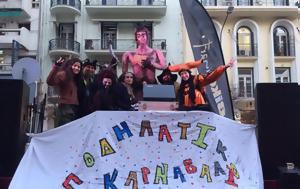 Ποδηλατικό Καρναβάλι, Θεσσαλονίκη, podilatiko karnavali, thessaloniki