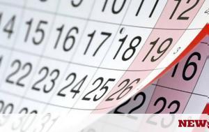 Αργίες 2018, Πότε, Καθαρά Δευτέρα, Πάσχα, argies 2018, pote, kathara deftera, pascha