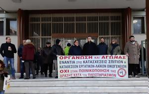 Εργατικό Κέντρο, Συλλαλητήριο, ergatiko kentro, syllalitirio