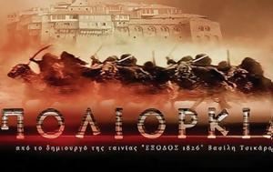Μία Πολιορκία, Μακεδόνες, mia poliorkia, makedones