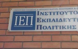 Συνάντηση ΙΕΠ, Ελληνικής Μαθηματικής Εταιρείας, synantisi iep, ellinikis mathimatikis etaireias