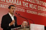 Τσίπρας, ΣΥΡΙΖΑ, Συνεχίζουμε,tsipras, syriza, synechizoume