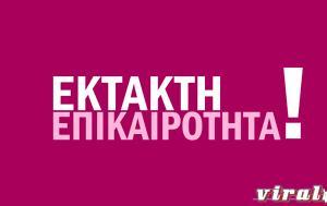 ΕΚΤΑΚΤΟ, Δυνατός σεισμός, Χώρα …, ektakto, dynatos seismos, chora …