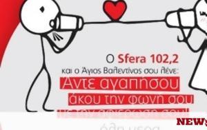 Sfera 1022, Άγιος Βαλεντίνος, Άντε, Sfera 1022, agios valentinos, ante