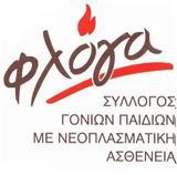 Φλόγας, Πολιτιστικός Σύλλογος Όσσας,flogas, politistikos syllogos ossas