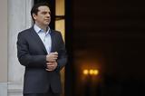 Τσίπρας, Γιλντιρίμ,tsipras, gilntirim
