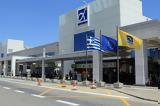 Διεθνής Αερολιμένας Αθηνών,diethnis aerolimenas athinon