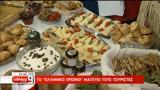 Το «ελληνικό πρωινό» μαγεύει τους τουρίστες (video),