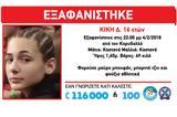 Αίσιο, 16χρονης Κικής - Βρέθηκε, Κορυδαλλό,aisio, 16chronis kikis - vrethike, korydallo