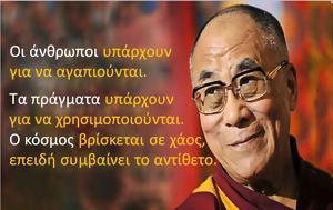 15 Μαθήματα Ζωής, Δαλάι Λάμα, 15 mathimata zois, dalai lama
