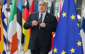 Μπορίσοφ, Βουλγαρία, Σκοπιανού, borisof, voulgaria, skopianou