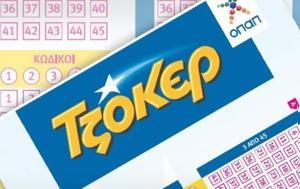 ΤΖΟΚΕΡ, - Κέρδισε, tzoker, - kerdise