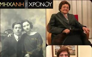 Βούλγαρων, Δοξάτο, 1941, Μαρτυρίες, Μηχανή, Χρόνου, voulgaron, doxato, 1941, martyries, michani, chronou