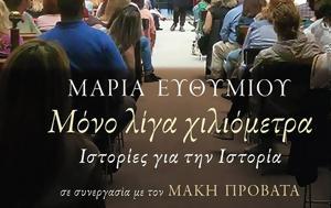 Λίγα Χιλιόμετρα Ιστορίας, Μαρία Ευθυμίου, liga chiliometra istorias, maria efthymiou