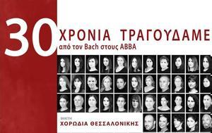 30 ΧΡΟΝΙΑ ΤΡΑΓΟΥΔΑΜΕ, Bach, ABBA, Μικτή Χορωδία Θεσσαλονίκης, Βέροια, 30 chronia tragoudame, Bach, ABBA, mikti chorodia thessalonikis, veroia