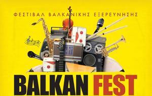 8ο Balkan Fest -Φεστιβάλ Βαλκανικής Εξερεύνησης, 8o Balkan Fest -festival valkanikis exerevnisis