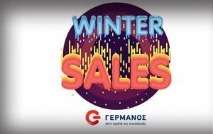 ΓΕΡΜΑΝΟΣ Winter Sales, germanos Winter Sales