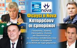 Φεύγει, Nova Καταρρέουν, fevgei, Nova katarreoun