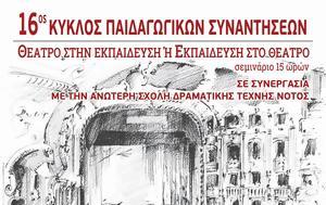 Ξεκινάει, 16ος Κύκλος Παιδαγωγικών Συναντήσεων, Θέατρο, Εκπαίδευση, xekinaei, 16os kyklos paidagogikon synantiseon, theatro, ekpaidefsi