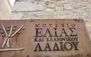 Μουσείο, Σπάρτης, mouseio, spartis