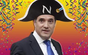 Κυριακής, Ναπολέων ΒοNAVARTIS, kyriakis, napoleon voNAVARTIS