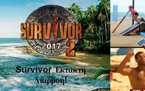 Survivor Έκτακτη Διαρροή… Απίστευτη Ανατροπή, Αυτή, Ομάδα Κερδίζει, 10-9, Survivor ektakti diarroi… apistefti anatropi, afti, omada kerdizei, 10-9
