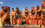 Ξένια, Δαλάκα, Κωνσταντίνα Σπυροπούλου, Survivor,xenia, dalaka, konstantina spyropoulou, Survivor