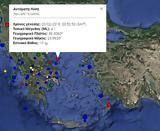 Σεισμός 43 Ρίχτερ, Αλόννησο,seismos 43 richter, alonniso