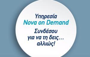 Ασυναγώνιστο, Nova On Demand, asynagonisto, Nova On Demand