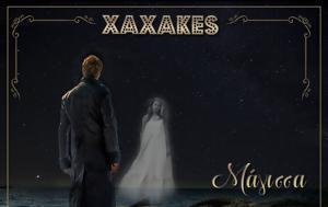 """XAXAKES – """"Μάγισσα"""", XAXAKES – """"magissa"""""""