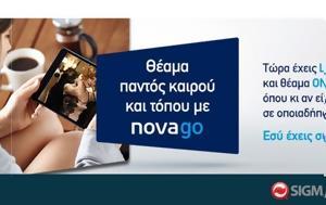 Ασυναγώνιστο, NovaGo, asynagonisto, NovaGo