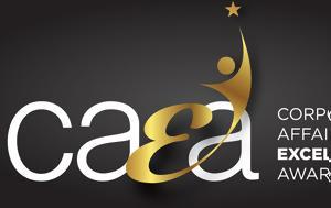 Μέχρι, 12 Μαρτίου, Corporate Affairs Excellence Awards Αριστεία Εταιρικών Υποθέσεων, mechri, 12 martiou, Corporate Affairs Excellence Awards aristeia etairikon ypotheseon