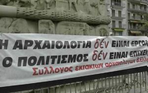 Σύλλογος Εκτάκτων Αρχαιολόγων, 16Κ2017, ΑΣΕΠ, syllogos ektakton archaiologon, 16k2017, asep