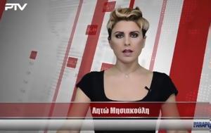 Parapolitika TV, Δελτίο, Λητώ Μησιακούλη 212, Parapolitika TV, deltio, lito misiakouli 212