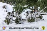 Χειμερινή, Σχολής Μονίμων Υπαξιωματικών, Περτούλι,cheimerini, scholis monimon ypaxiomatikon, pertouli