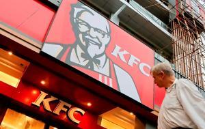 Κλειστά, KFC, Βρετανία, kleista, KFC, vretania