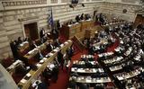 Ολομέλεια, Προανακριτικής Επιτροπής,olomeleia, proanakritikis epitropis