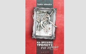 Ιωάννινα, 17χρονη Τάνια Δημάκα, ioannina, 17chroni tania dimaka