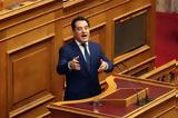 Γεωργιάδης, Τσίπρα,georgiadis, tsipra