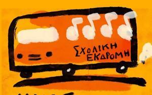 Νίκος Πορτοκάλογλου, Ευγενείς Αλήτες Σχολική Εκδρομή, nikos portokaloglou, evgeneis alites scholiki ekdromi