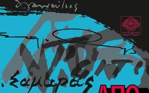 Εκθεση … Αποκτήματα, Δημοτικής Πινακοθήκης, ekthesi … apoktimata, dimotikis pinakothikis