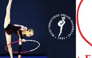 """Καλαμάτα, """"5ο Διεθνές, Ρυθμικής Γυμναστικής ELEGANT CUP"""", kalamata, """"5o diethnes, rythmikis gymnastikis ELEGANT CUP"""""""