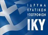 Υπεγράφη, ΚΥΑ, 330, ΙΚΥ,ypegrafi, kya, 330, iky
