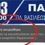 Ακυρώθηκε, Μακεδονία, Πάτρα [εικόνες],akyrothike, makedonia, patra [eikones]