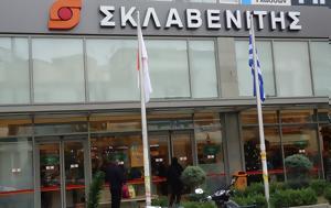 Εργαζόμενοι Σκλαβενίτη, Διαμαρτυρία, Μακεδονία, ergazomenoi sklaveniti, diamartyria, makedonia