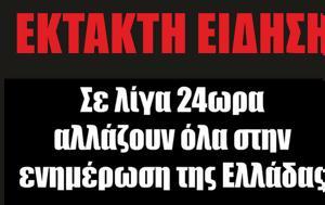 ΕΚΤΑΚΤΗ ΕΙΔΗΣΗ, 24ωρα, ΜΠΑΜΠ, Ελλάδα [video], ektakti eidisi, 24ora, bab, ellada [video]