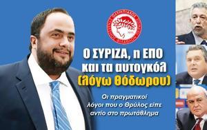 Ολυμπιακός, ΣΥΡΙΖΑ, ΕΠΟ, Θόδωρου, olybiakos, syriza, epo, thodorou