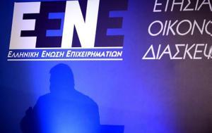 ΕΕΝΕ, Έλληνες, Θερμοπύλες, eene, ellines, thermopyles