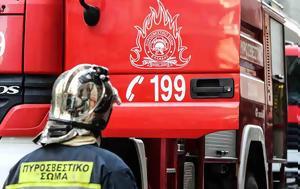 Πυροσβέστες Β Αιγαίου - Ζητούν, pyrosvestes v aigaiou - zitoun