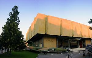 Πολεμικό Μουσείο, polemiko mouseio